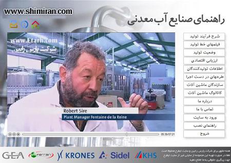 فروشگاه آنلاین صنایع شیمیایی شیمیران