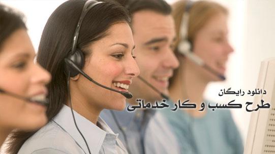 http://www.shimiran.com/wp-content/uploads/khadamati.jpg