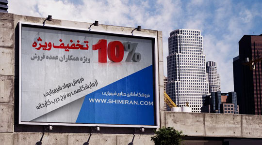 http://www.shimiran.com/wp-content/uploads/takhfif.jpg